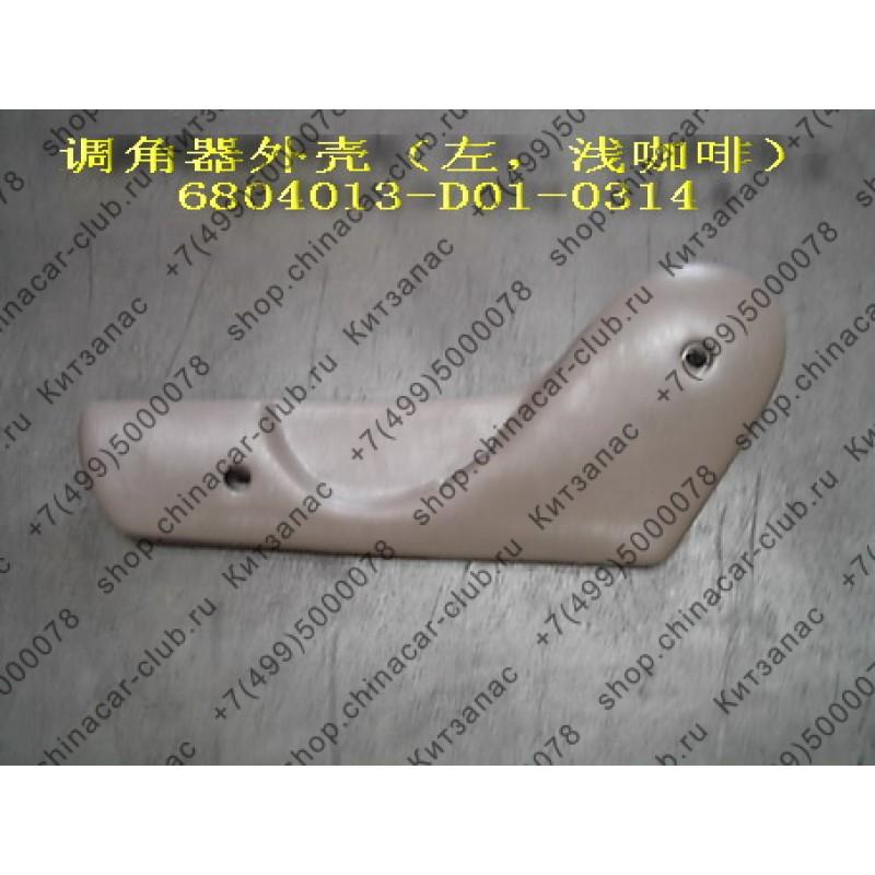 накладка механизма регулировки переднего левого сиденья Great Wall Deer 11-6804031