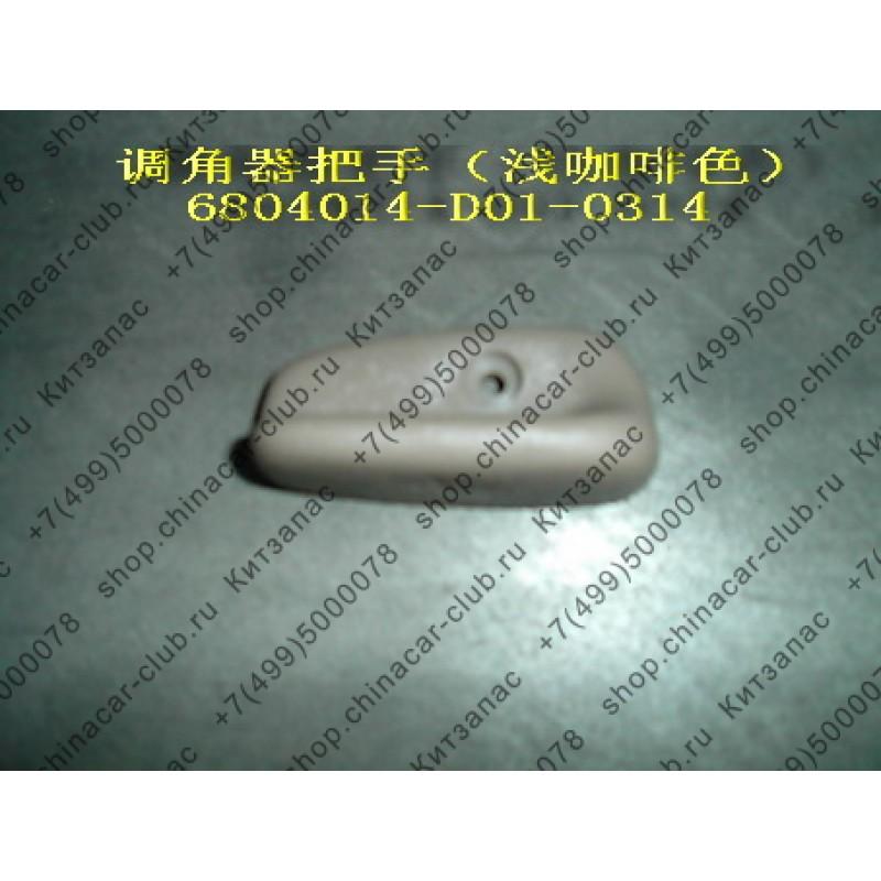 накладка ручки регулировки спинки сиденья переднего левого Great Wall Deer 11-6804011