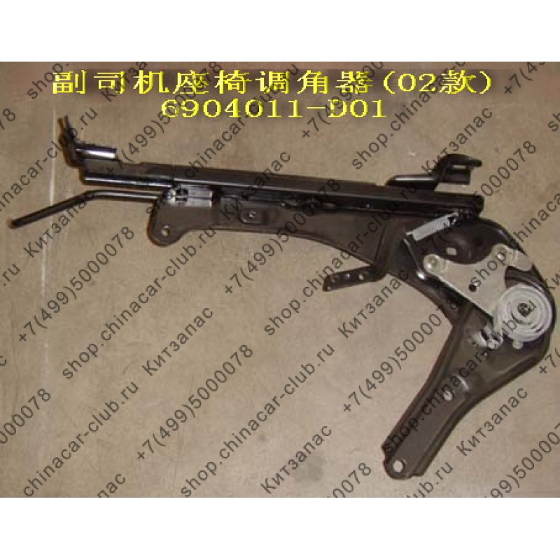 механизм регулировки спинки сидения в сборе правый  Great Wall Deer g3/g5  - 6804410
