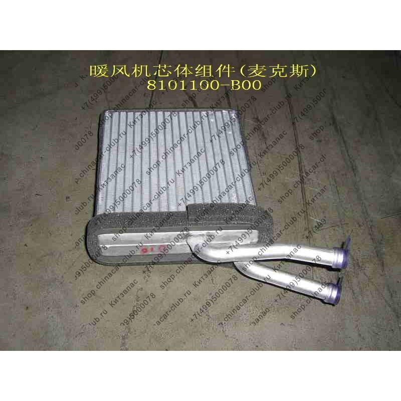 Радиатор отопителя hover, h3  - 8101120-k00