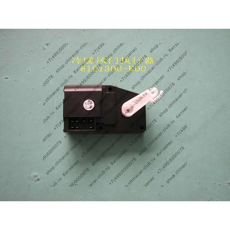 электропривод заслонки горячего и холодного воздуха отопителя Hover  - 8101122-k