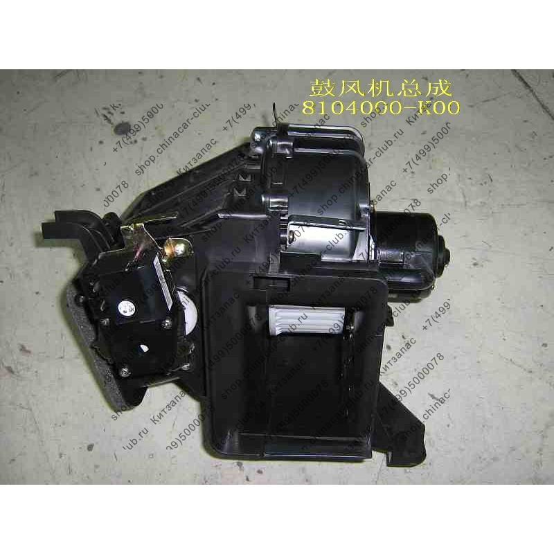 электродвигатель отопителя в сборе с корпусом Hover