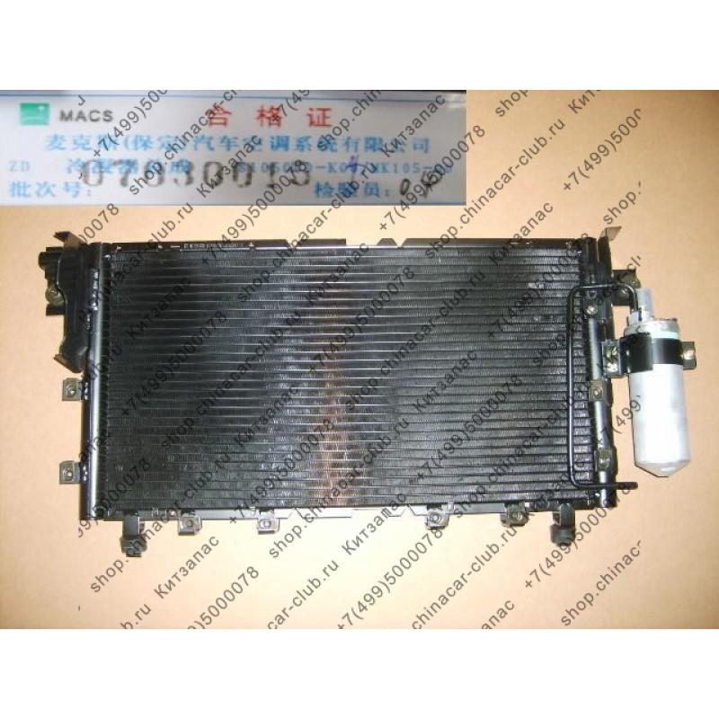 Радиатор кондиционера в сборе hover,h3  - 8105000-k00