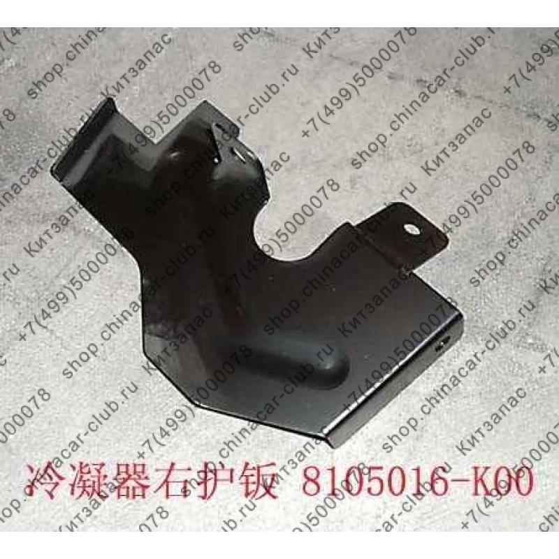 кронштейн радиатора кондиционера правый Hover  - 8105016-k00
