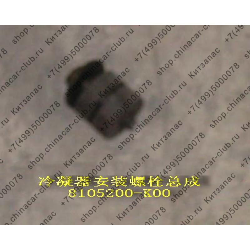 подушка верхняя крепления радиатора кондиционера Hover  - 8105110-k00