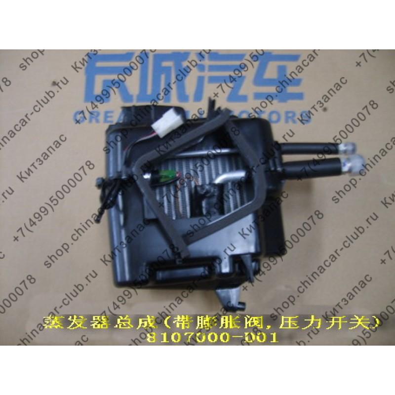 радиатор кондиционера салонный (испаритель) в сборе Great Wall Deer  - 11-8107040b1