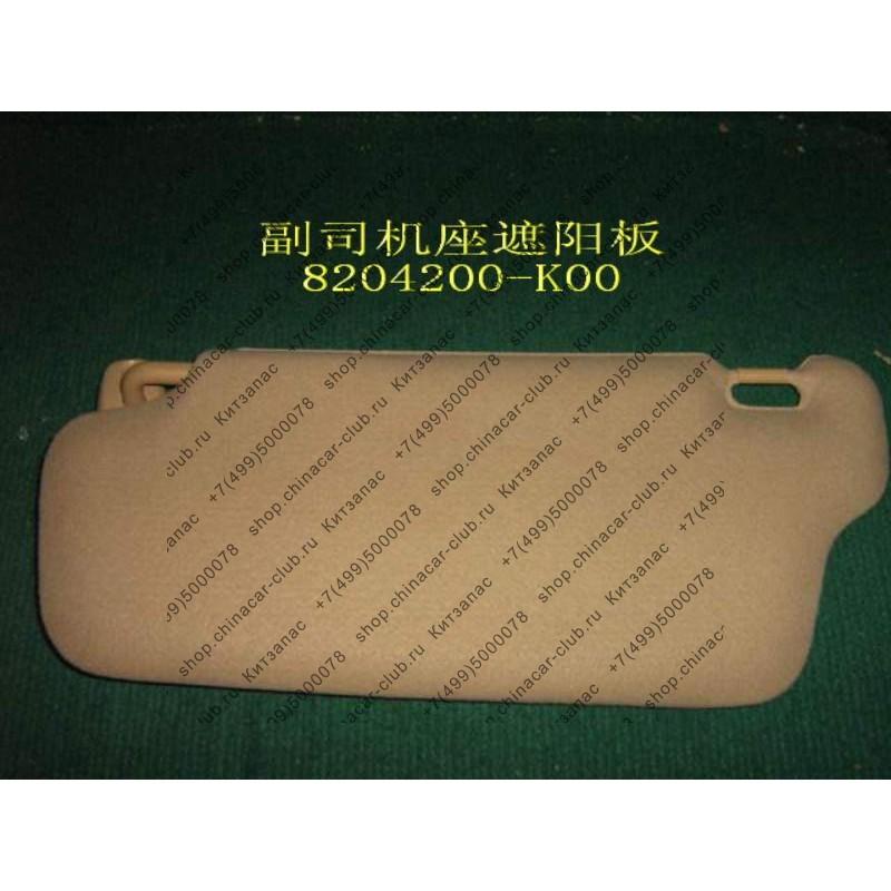 козырек солнцезащитный правый Hover  - 8204210-k00