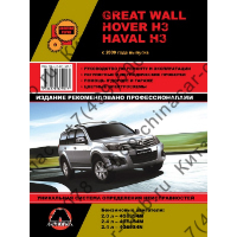 Great Wall Hover H3/Haval H3 2009- Руководство по ремонту