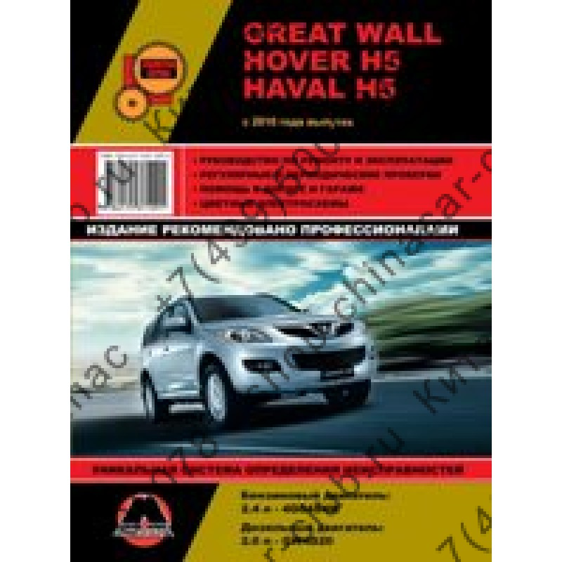 Great Wall Hover H5/Haval H5 2010- Руководство по ремонту