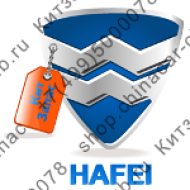 Hafei (Хафей)