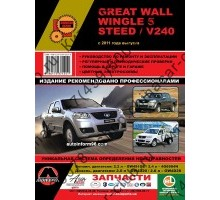 Great Wall Wingle 5/Steed/V240 2011- Руководство по ремонту