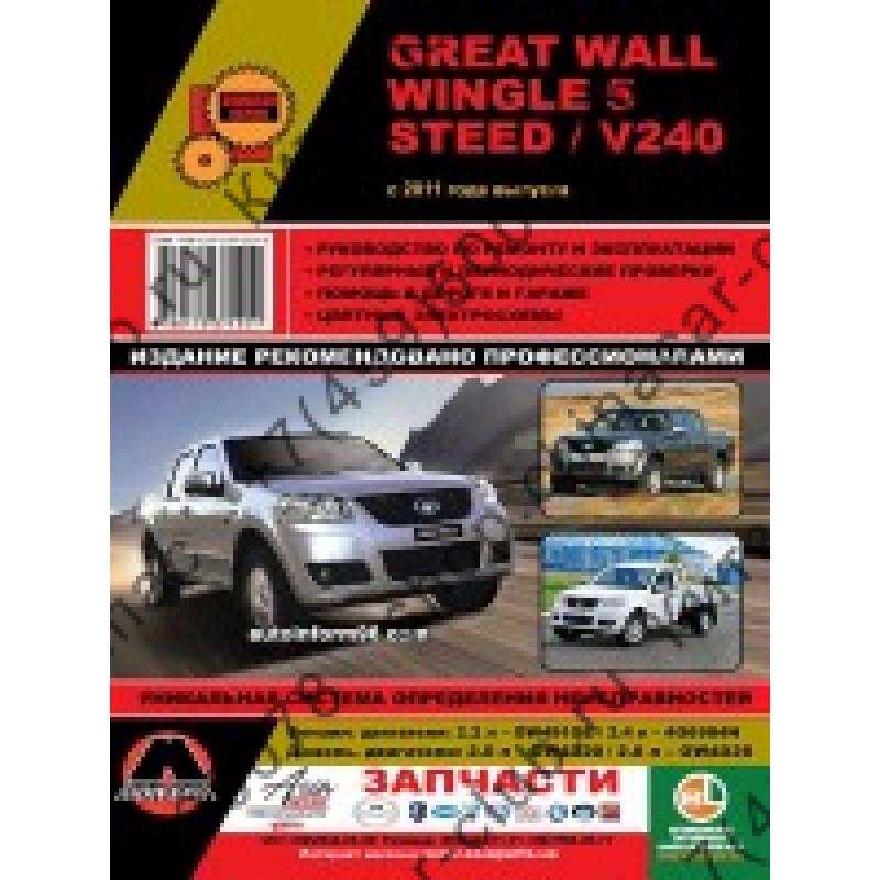 Great Wall Wingle 5/Steed/V240 2011- Руководство по ремонту