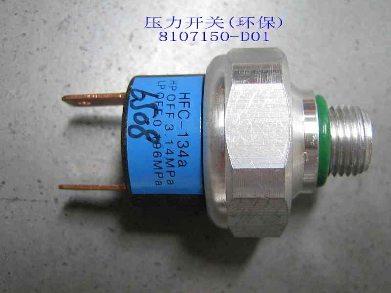 датчик радиатора кондиционера
