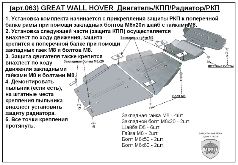 части) Great Wall Hover/Н3