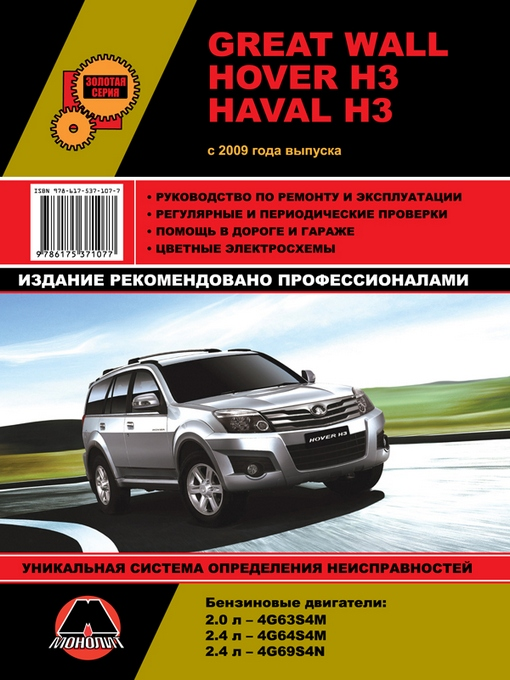 Great Wall Hover H3 Руководство По Ремонту